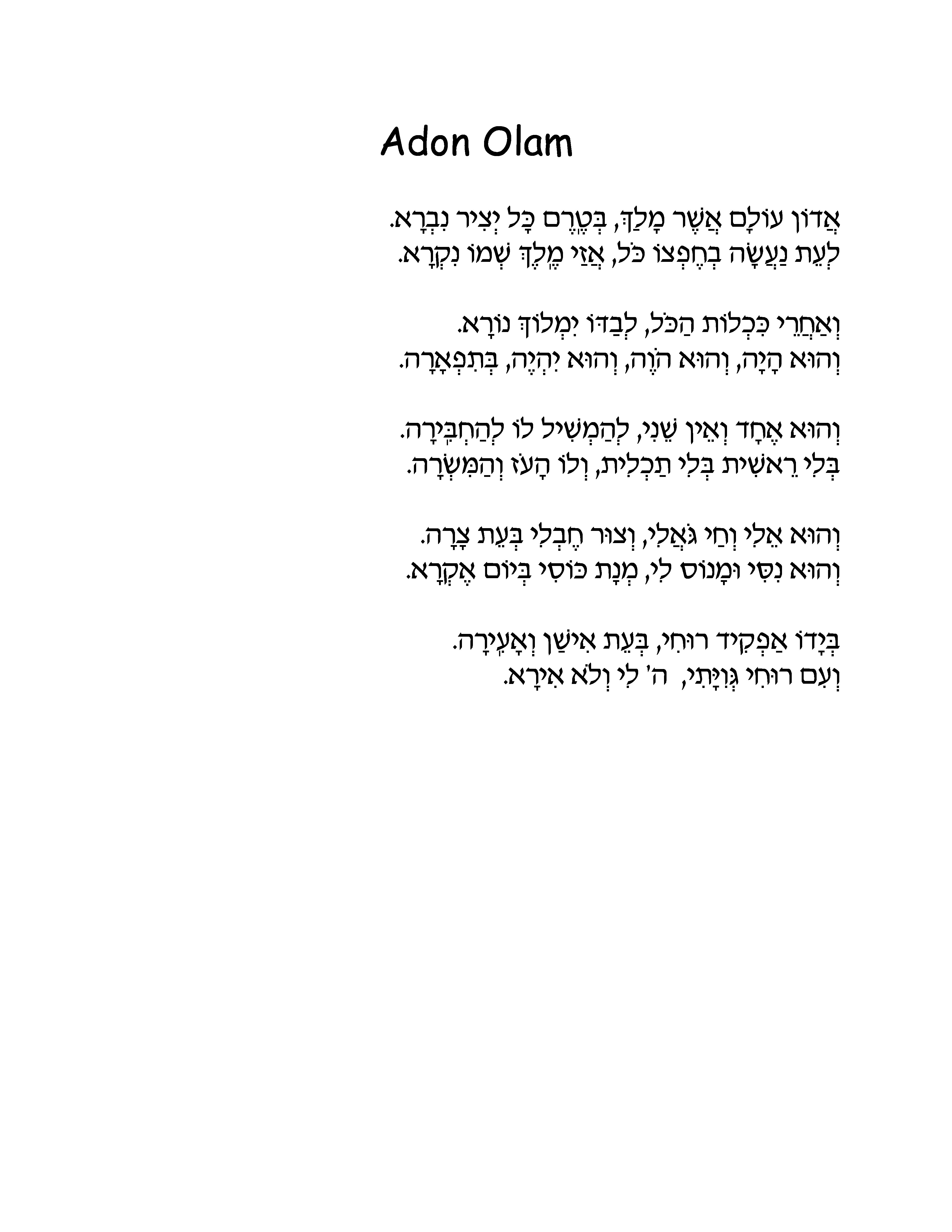 Lyrics in Hebrew